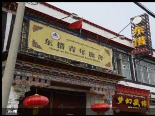 拉萨正昌东措国际青年旅馆
